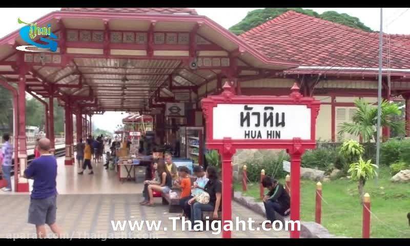 گردش در شهر هواهین تایلند 2 (www.Thaigasht.com)