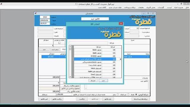 معرفی نرم افزار مدیریت کسب و کار (حسابداری) قطره