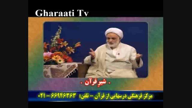 شیر قرآن / استاد قرائتی
