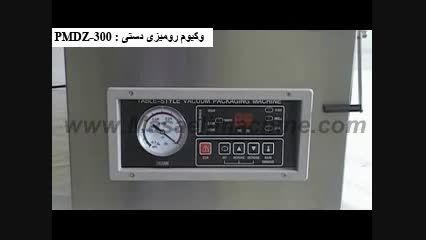 دستگاه وکیوم رومیزی دستی 03135723007