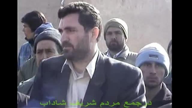 سوقندی حضوروسخنرانی  درجمع مردم شریف شاداب نیشابوربخش 1