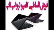 فروش اقساطی کامپیوتر در مشهد