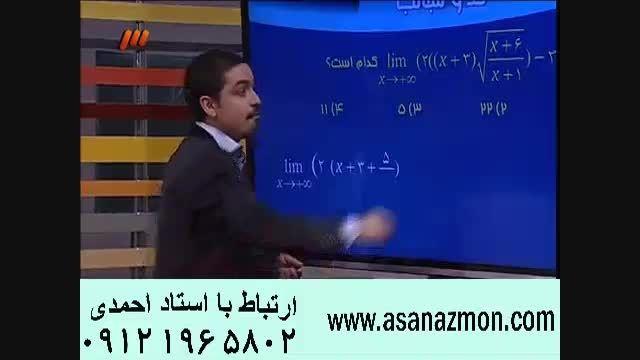 ریاضی با مهندس مسعودی آسان و جذاب است 10