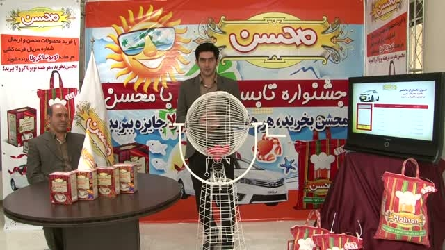 سومین مرحله قرعه کشی جشنواره تابستان گرم با محسن