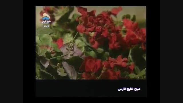 برنامه صبح خلیج فارس نوروز 91(پارت1)
