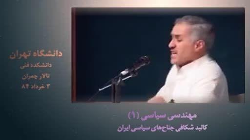سخنرانی مهندسی سیاسی(1)کالبدشکافی جناح های سیاسی ایران