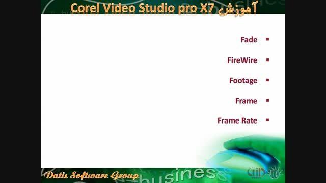 آشنایی با واژگان نرم افزار corel video studio
