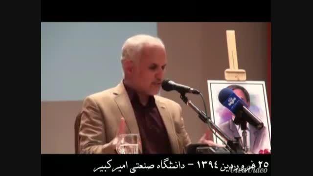 دکتر حسن عباسی - ما تحریم هستیم یا محاصره اقتصادی ؟!