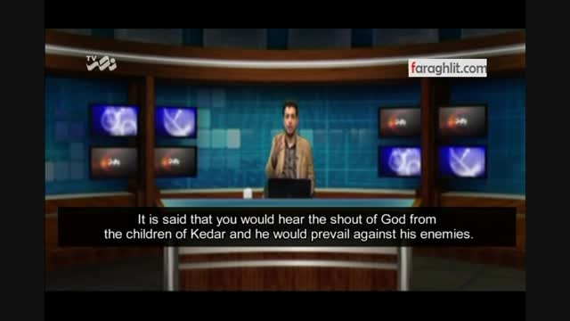 حضرت محمد (ص) در تورات و انجیل - قسمت پنجم