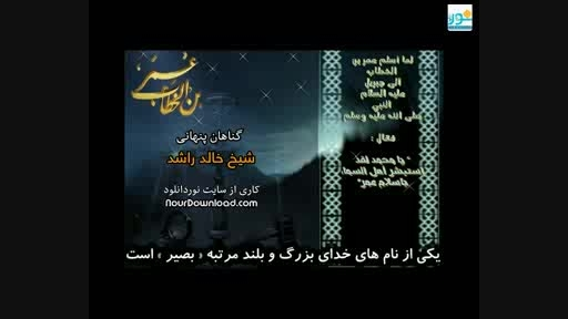 الله اعمال ما را می بیند تصمیم می گیرد و عمل می کند..