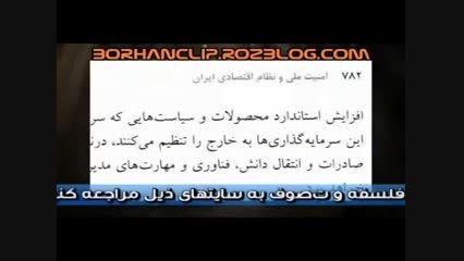 """مستند """" رئیس جمهور وقت """" - دکتر عباسی و استاد رائفی پور"""