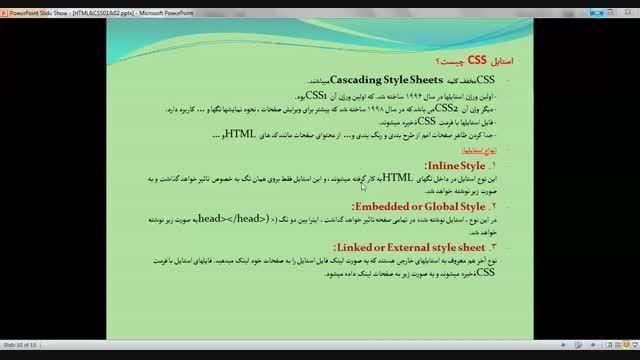 دوره جامع آموزش کدنویسی Css-قسمت اول