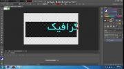آموزش ساخت متن سه بعدی در فتوشاپ - آقای گرافیک