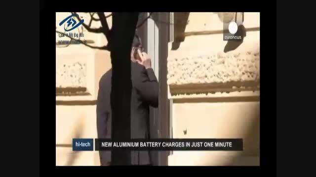 باتری های آلومینیومی با قابلیت شارژ شدن
