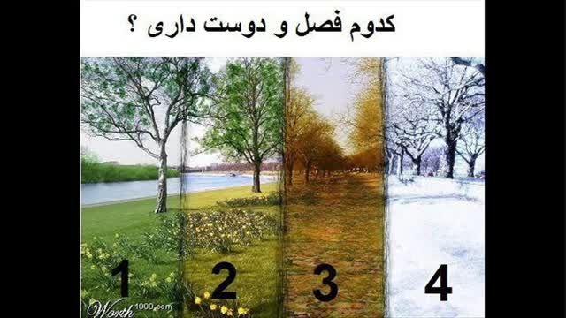 کدوم فصل رو دوست داری؟