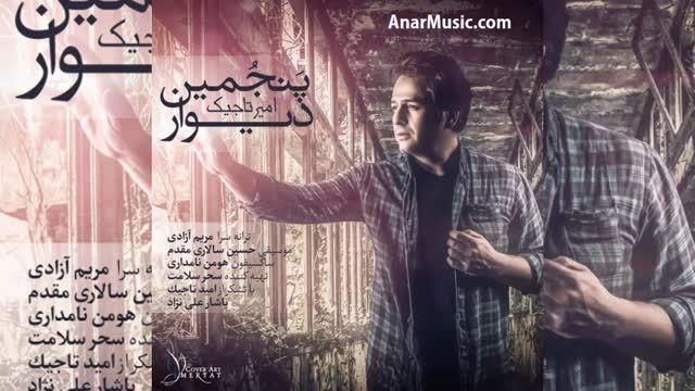 آهنگ جدید امیر تاجیک به نام پنجمین دیوار