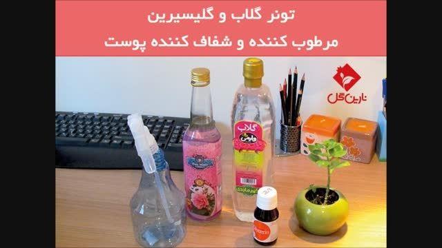 تونر مرطوب کننده و شفاف کننده گلاب و گلیسیرین