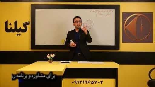 کنکور - اتاق شیمی کنکور آسان است - ج مهرپور - کنکور9