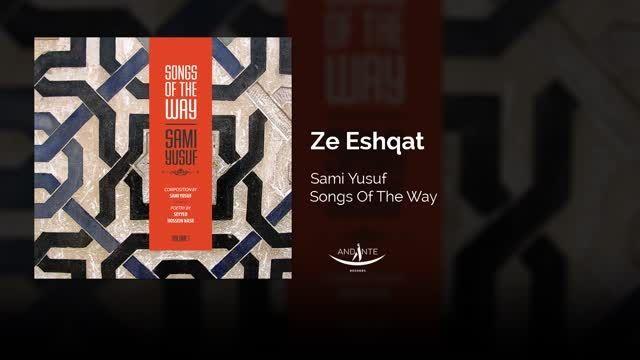 سامی یوسف - ترانه تمام فارسی «ز عشقت»