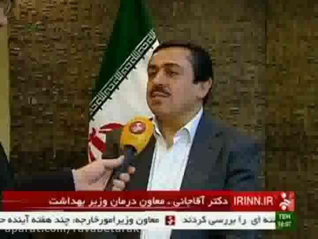 اقدامات وزارت بهداشت برای زائرین اربعین-شبکه خبر 3آذر94