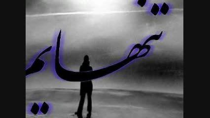 اخه دل من دل ساده من....محسن یگانه
