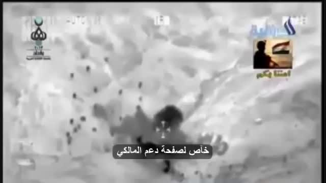 لحظه درگیری هوایی بین ارتش عراق و داعشی ها و قتل عام آن