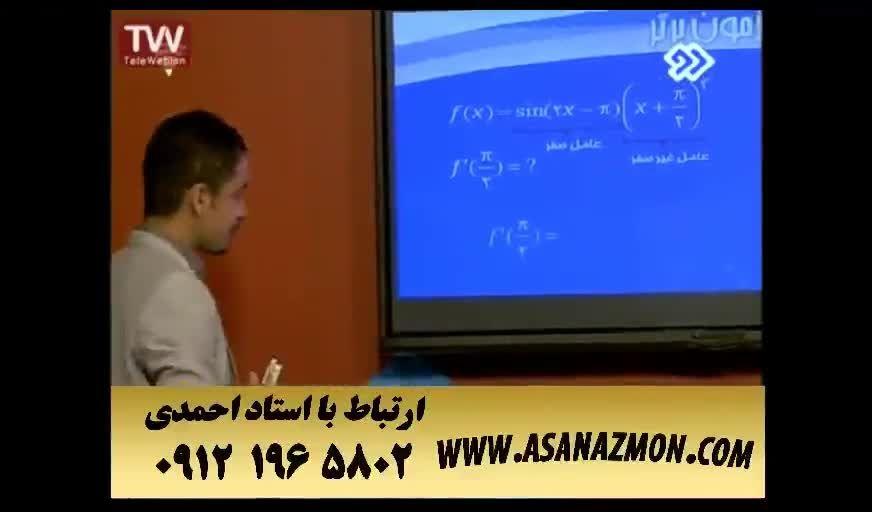 آموزش درس ریاضی مبحث تابع،حل تست سرعتی - کنکور ۸
