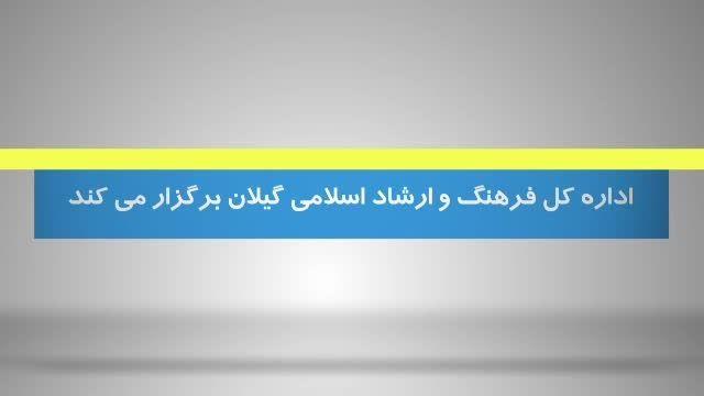 تیزر یازدهمین نمایشگاه کتاب استان گیلان - 1