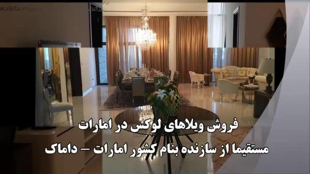 فروش ویلاهای لوکس در امارات