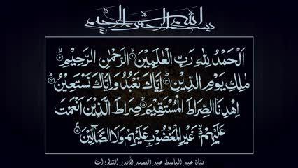 الشیخ عبد الباسط عبد الصمد رحمه الله یقرأ سورة الفاتحة