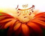 هدیه به پیشگاه حضرت ولی عصر(عج) شهادت حضرت فاطمه زهرا (س)