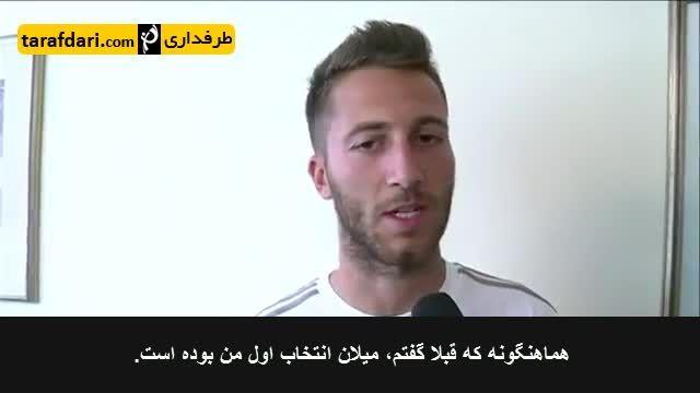 مصاحبه برتولاچی با کانال رسمی میلان (با زیرنویس فارسی)