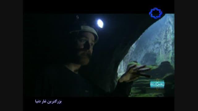 مستند بزرگترین غار دنیا با دوبله فارسی (2)