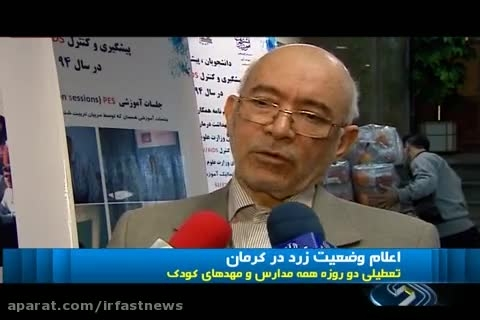 """اعلام وضعیت  """" زرد """"  شیوع آنفولانزا در کرمان"""