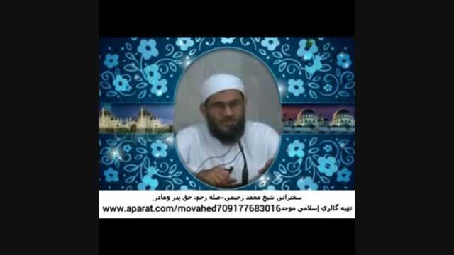 سخنرانی شیخ محمّد رحیمی-صله رحم، حق پدر ومادر-جالب