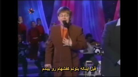 آهنگ بسیار زیبا التون جان و پاواروتی با زیرنویس فارسی