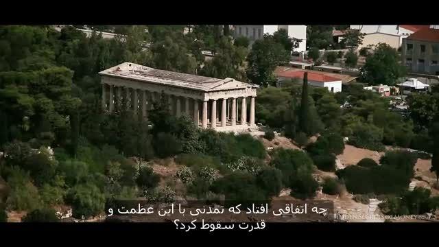 مستند رازهای پنهان پول قسمت 2 با زیرنویس فارسی
