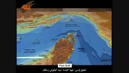 اثبات علمی نام خلیج پارس