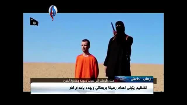 سربریدن تبعه انگلیسی به دست داعش