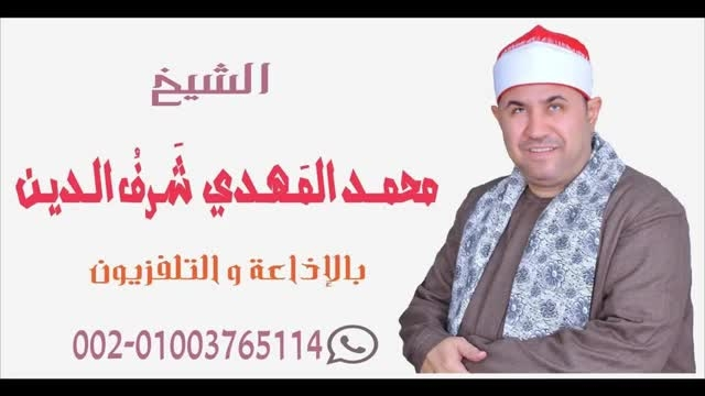 زیبا قران - أل عمران أستاد محمد مهدى شرف الدین