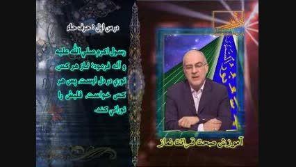 آموزش تجوید حروف نماز(1)؛ استاد سید محسن موسوی؛ حرف حاء