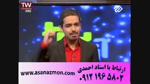 نکات تکنیکی مهندس امیر مسعودی مدرس ریاضی و فیزیک