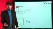 درس ریاضی کلاس ششم ضرب کسر و عدد مخلوط-علی داورزنی