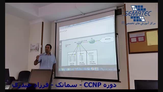 آموزش سیسکو CCNP - Private VLAN سماتک