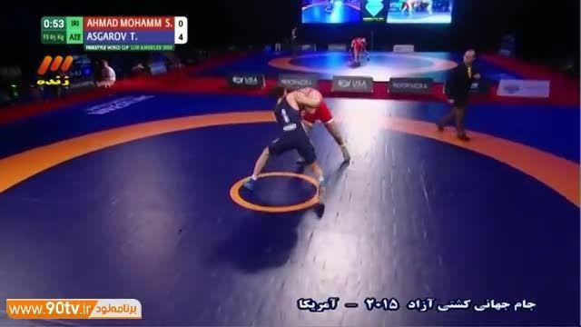 جام جهانی کشتی آزاد -پیروزی محمدی مقابل آذربایجان/۶۵