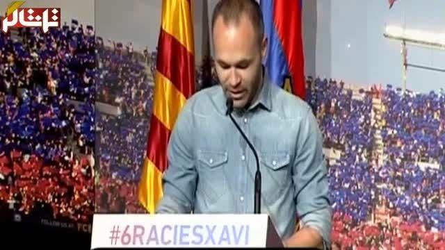 زندگینامه فوتبالی و مراسم خداحافظی ژاوی با بارسلونا
