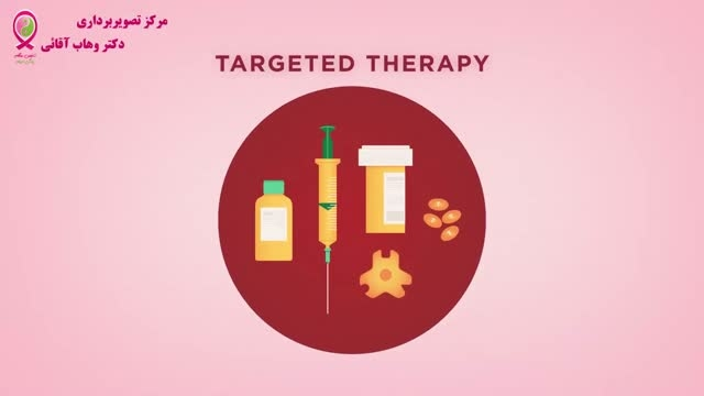 سرطان پستان - قسمت بیست و هشتم - درمان هدفمند