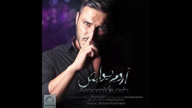آهنگ فوق العاده ی آروم یواش از آرمین 2afm