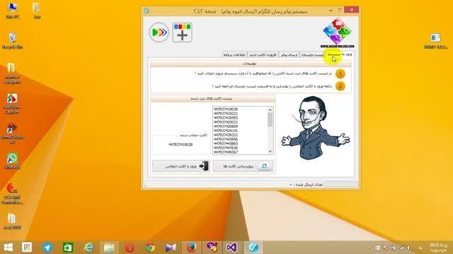 معرفی نرم افزار ارسال پیام انبوه تلگرام