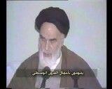 سیاست عرفانی - امام و آمریکا